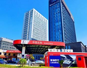 中国石化&蔚来汽车 探讨电动汽车产业发展趋势