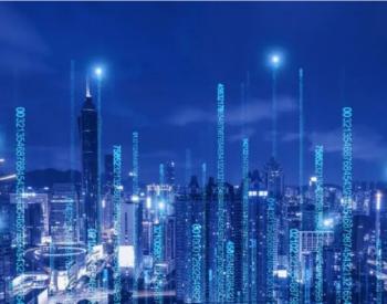 """电网数据资产可""""明码标价""""!南方电网发布能源行业央企首个数据资产定价方法"""
