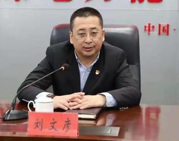 """重磅!""""山西煤电第一人""""刘文彦回归晋控电力透露"""
