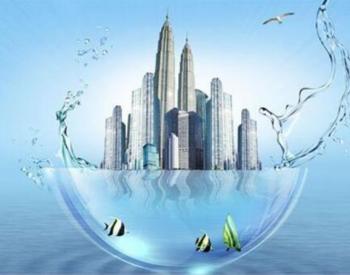 智慧水务:打开水务行业发展新局面!