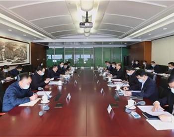 国家能源局局长章建华时隔两年二赴国家电网调研,