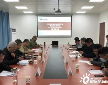 国电河南郸城风电项目通过商业运行前工程质量监督检查