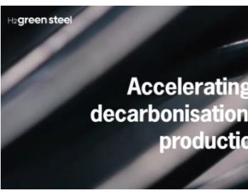 """全球最大的氢气""""绿色钢铁""""工厂将于2024年在瑞典开业"""
