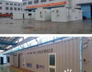 上海装备公司粤电大埔储能调频项目完成装配