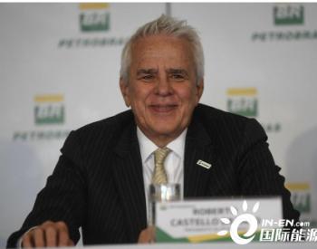 巴西国家石油公司四季度扭亏为盈 全年净利约13亿美元
