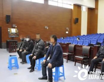 安徽休宁2021年首例污染环境罪案宣判 这4人被判