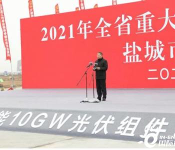 """10GW!天合光能江蘇鹽城組件項目助力江蘇""""十四五"""