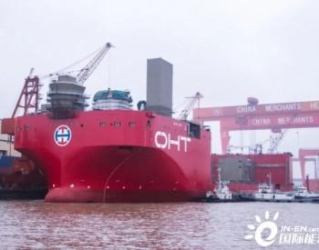 庞然大物!招商重工全球首制48000 MT半潜重吊运输船顺利下水