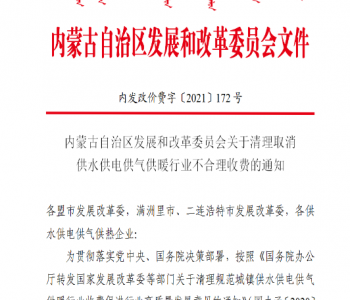 内蒙古发展改革委印发《关于清理取消供水供电供气供暖行业不合理收费的通知》