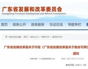 风电全额消纳:广东省发布可再生能源电力消纳保障实施方案