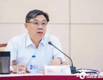 <em>上汽集团</em>陈虹:建议加快氢燃料电池汽车产业政策配套