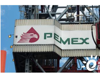 墨西哥石油公司2020年亏损230亿美元