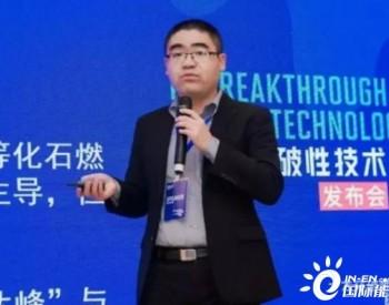 上海交大蒋昆:绿色氢能将是一个非常具有颠覆性的技术