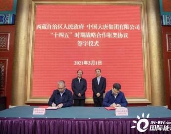 助力富民兴藏 赋能雪域高原|<em>中国大唐</em>与西藏自治区人民政府签署战略合作协议