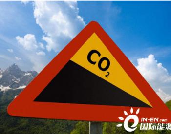 """全国率先 重庆发布两份""""碳排放评价""""技术指南"""