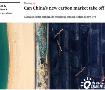 """国际舆论赞赏中国的碳市场启动,但仍有两个""""疑虑"""""""
