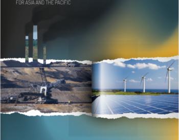 亚太地区计划中的煤电厂装机达到522GW,占全球94%