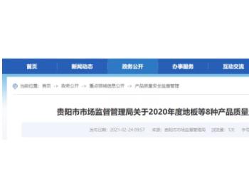 贵州省贵阳抽查电线电缆产品:2批次不合格