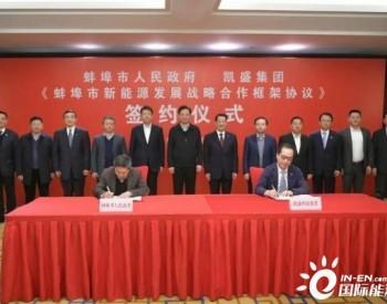 安徽蚌埠市与凯盛集团签署新能源发展战略合作框架协议