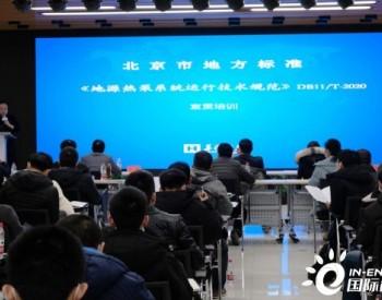 最新标准:北京两项地源热泵标准即将实施,亮点解读!