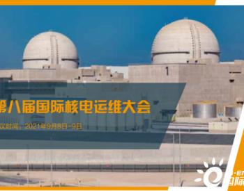 第八届国际<em>核电运维</em>大会(INPOM 2021)