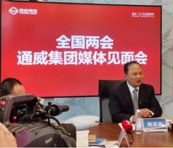全国人大代表、通威集团董事局主席刘汉元:加快碳中和进程 筑牢我国能源和