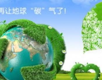 国际能源署:2020年全球碳排放减少近6%