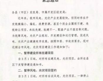 山东滨州:暂停全市风电、光伏项目建设、签约!