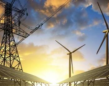 加快碳中和进程 保障我国能源安全和独立供应