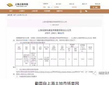 特斯拉上海超级工厂已获扩建用地 总面积46万平方米