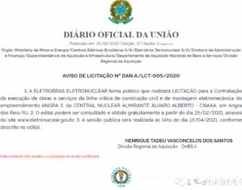招标 | 巴西核电公司招标核电站的土木建设项目