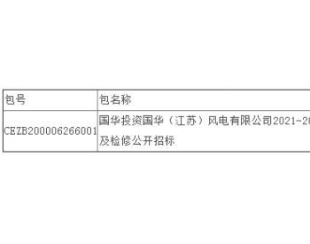 中标丨国华投资国华(江苏)风电有限公司2021-2023年风电场输电线路维护及检修公开招标中标结果公告
