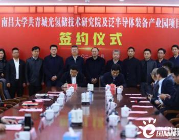 江西南昌大学与共青城共建光氢储技术研究院及泛半导体装备产业园项目