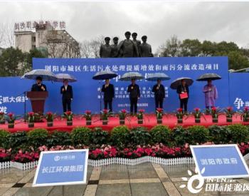 湖南省浏阳市城镇生活污水处理提质增效PPP项目开