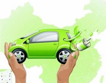 2020年我国电动车在欧洲市场份额达3.3%