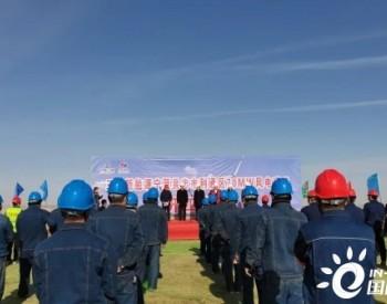 70MW,三峡新能源宁夏五里坡项目举行开工仪式