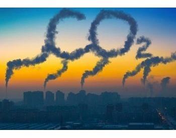 国际能源署:2021年全球碳排放量将进一步上升