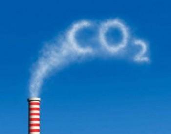 美国石油协会有望支持碳排放定价