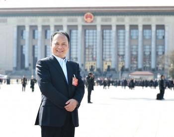 全国人大代表、通威集团董事局主席刘汉元:牢牢掌握国家能源供给主动权