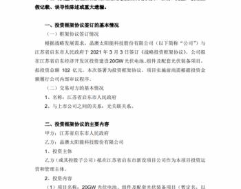 扩产继续!晶澳与江苏启东市签20GW电池、组件及配