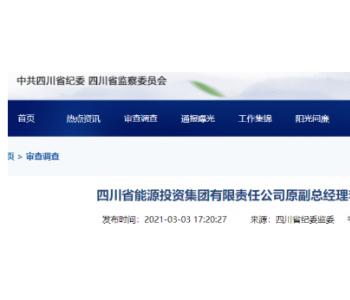 四川能投原副总经理李昌伟被调查