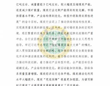 中国煤炭工业协会发布《2020煤炭行业发展年度报告》