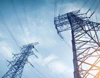 因欠18亿美元电费 美国得州最大电力公司申请破产