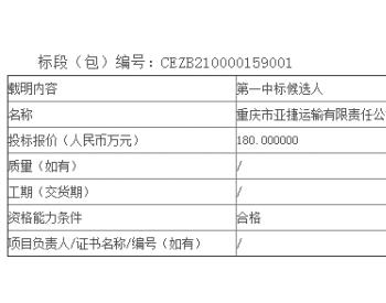 中标丨龙源湖南慈利风电项目履带牵引车租赁服务公开招标中标候选人公示