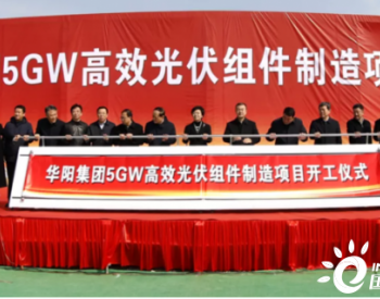 全球最大!<em>华阳集团</em>5GW TOPCon高效光伏组件制造项目开工