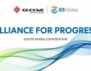 大功率产品再签大单!固德威与韩国GS Global签署1