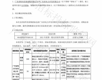 招标 | 广东电力2021年度第一批218MW光伏组件采购