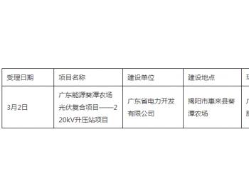 广东能源葵潭农场光伏复合项目——220kV升压站
