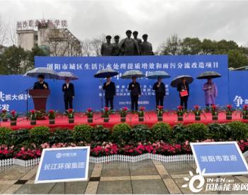 11.95亿!长江环保集团湖南省浏阳市城镇生活污水