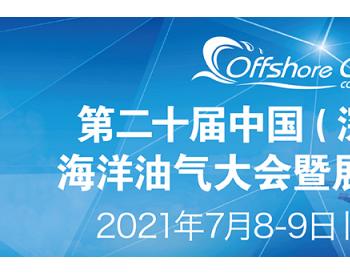 第二十届中国国际海洋油气大会(2021)